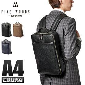 ファイブウッズ グレイン ビジネスリュック メンズ 薄マチ 薄型 本革 A4 FIVE WOODS 39094