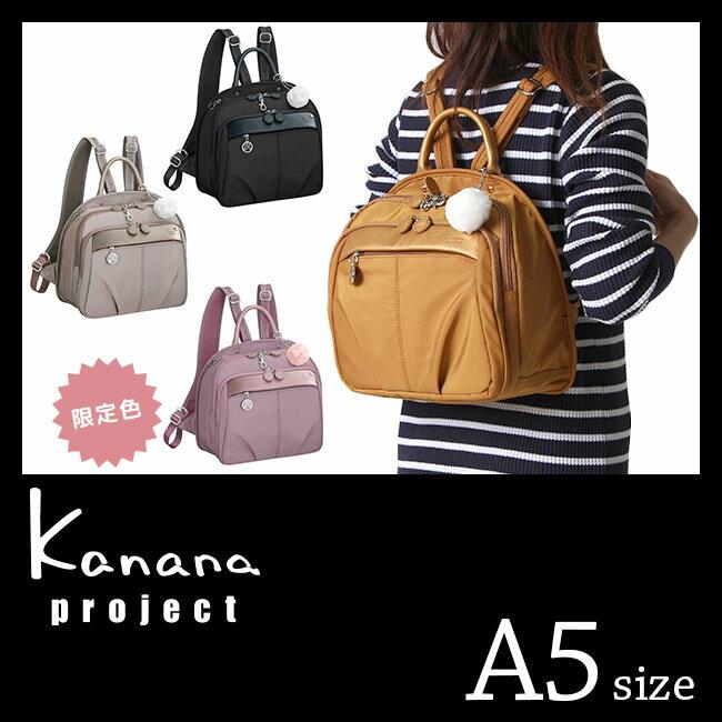 カナナプロジェクト リュック Kanana project PJ-1 3rd 54784