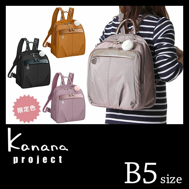 カナナプロジェクト リュック Kanana project PJ-1 3rd 54785