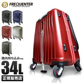 【10/20限定★楽天カードP19倍】フリクエンタ クラムアドバンスー スーツケース 機内持ち込み 軽量 フロントオープン ストッパー Sサイズ 34L FREQUENTER CLAM ADVANCE 1-216