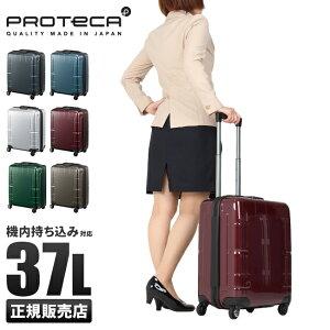 【楽天カード+14倍(最大)|3/5限定】【在庫限り】エース プロテカ スタリアV スーツケース 機内持ち込み Sサイズ 37L ストッパー ACE PROTeCA 02641