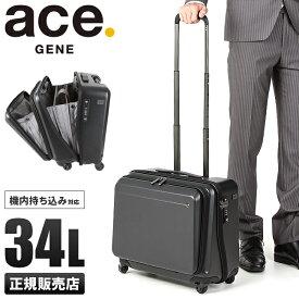 【10/20限定★楽天カードP19倍】 エース ビジネスキャリーバッグ 機内持ち込み フロントオープン スーツケース 4輪 横型 34L SサイズジェットパッカーsTR ACE 05591