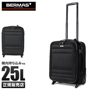 【楽天カード+12倍(最大)】バーマス ビジネスキャリーバッグ 機内持ち込み 25L 2輪 ファンクションギアプラス BERMAS 60422