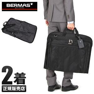 【1年保証】BERMAS バーマス ファンクションギア プラス ガーメントバッグ 出張 ビジネスバッグ メンズ キャリーオン 60427