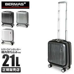 バーマス プレステージ2 スーツケース 機内持ち込み フロントオープン 軽量 SSサイズ 21L LCC BERMAS 60255