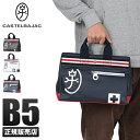 【楽天カード+13倍(最大) 1/11限定】カステルバジャック パンセ トートバッグ ハンドバッグ メンズ レディース ミニ 小さめ CASTELBAJAC 059511