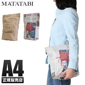 【追加最大+3倍】【在庫限り】MATATABI ペーパーベーカリークラッチバッグ メンズ レディース 紙 紙袋 MT-B-091
