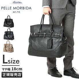 ペッレモルビダ ボストンバッグ 本革 メンズ レディース PELLE MORBIDA MB025