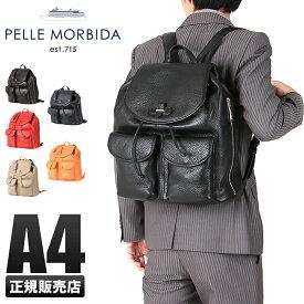 ペッレモルビダ リュック 本革 シュリンクレザー A4 PELLE MORBIDA MB041 メンズ レディース