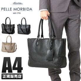 ペッレモルビダ トートバッグ 本革 メンズ レディース PELLE MORBIDA MB048