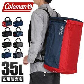 【追加最大+9倍|4/10(金)限定】コールマン ボストンバッグ リュック 35L Coleman TRAVEL 3WAY BOSTON SM 修学旅行