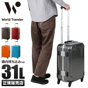 【在庫限り】エース ワールドトラベラー サグレス スーツケース Sサイズ 31L 機内持ち込み ストッパー World Traveler 06061