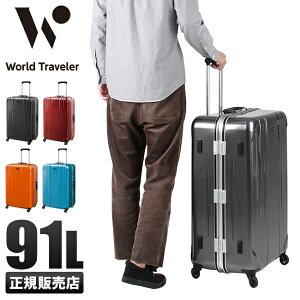 【在庫限り】エース ワールドトラベラー サグレス スーツケース Lサイズ 91L 大容量 ストッパー World Traveler 06063