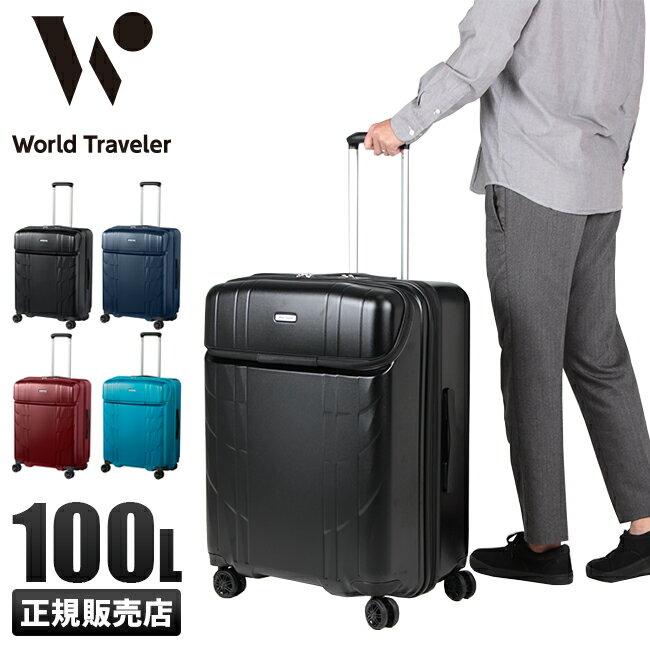 【P10倍&ママ割限定+P3倍!2/20(水)9:59まで】ワールドトラベラー レダン スーツケース Lサイズ 100L フロントオープン ポケット 大容量 軽量 World Traveler 06162