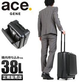 【10/20限定★楽天カードP19倍】エース ビジネスキャリーバッグ 機内持ち込み フロントオープン スーツケース 4輪 縦型 38L Sサイズ ジェットパッカーsTR ACE 05592