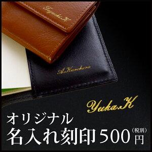 【名入れ刻印】税込540円お名入れ刻印は、ビジネスレザーファクトリーの革製品をご購入されたお客様のみ対象になります。