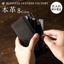 【名入れ】 マルチウォレット 小銭入れ 本革 コインケース ファスナー 小さい 薄い 財布 トラベル 旅行 メンズ おしゃ…