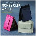 【名入れ】【送料無料】マネークリップ 本革 レザー 薄い スリム 財布 キャッシュレス 二つ折り シンプル 実用的 レデ…