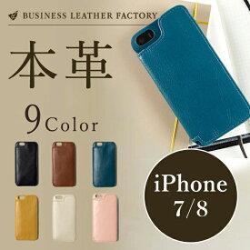【名入れ】 iPhoneウォレット iPhone7 iPhone8 本革 iPhone スマホ ケース カバー アイフォン メンズ レディース おしゃれ シンプル 保護 レザー 牛革 革 プレゼント ギフト 刻印 スタンド ポケット カード かわいい シンプル 内定 就職 ランキング