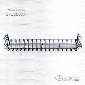 【日本製】フラワーバルコニーS1800mm【ロートアイアン:在庫】屋外用錆止め:溶融亜鉛メッキ加工:フラワーボックス 花台 プランター