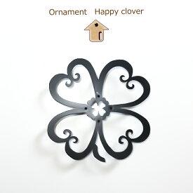 幸福の四つ葉のクローバーの妻飾り435mm×455mm【日本製:アイアン:在庫】溶融亜鉛メッキ錆止め加工