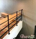 【オーダーメイド:33,000円〜】シンプルFB柵手すり・吹き抜けの柵として。室内設置用【アイアン手すり・日本製】ビス止め・アイアン手…