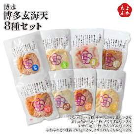 博多玄海天8種セット【送料無料】