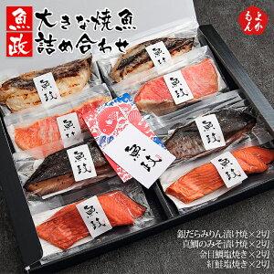 魚政 大きな焼魚詰め合わせ【送料無料】