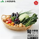【クーポン利用で30%OFF】むなかた旬の野菜・フルーツお任せセット【送料無料】宗像農業協同組合 九州 福岡 お取り寄…