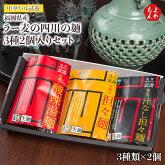 福岡県産ラー麦の四川の麺3種2個入りセット【送料無料】