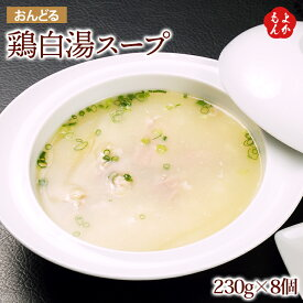 鶏白湯スープ×8個【送料無料】(有)おんどる 九州 福岡 お取り寄せ 福岡県よかもんショップ