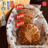 麩稲豊手作り月餅10個(胡桃4、栗4、ココナッツ2)【送料無料】