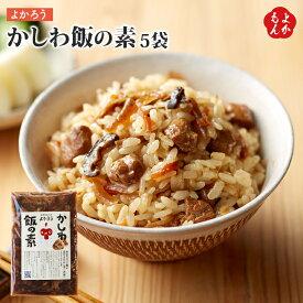 かしわ飯の素 5袋【送料無料】よかろう 九州 福岡 お取り寄せ 福岡県よかもんショップ