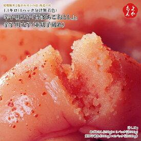 1.1キロ(4パック分け無着色)辛子明太子「博多あごおとし」と辛子明太子(並切子破れ) 【送料無料】
