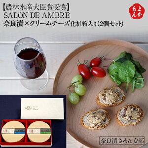 【農林水産大臣賞受賞】SALON DE AMBRE 奈良漬×クリームチーズ化粧箱入り(2個セット)【送料無料】