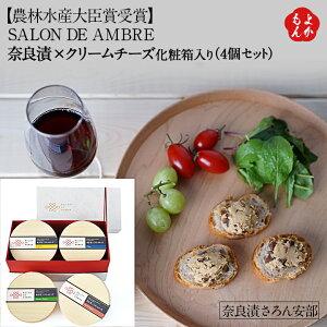 【農林水産大臣賞受賞】SALON DE AMBRE 奈良漬×クリームチーズ化粧箱入り(4個セット)【送料無料】