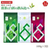 新茶八女茶煎茶と白折((しらおれ)くき茶)の飲み比べ100g×3袋【送料無料】