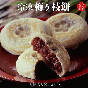 冷凍梅ヶ枝餅(10個入り×3セット)【送料無料】太宰府名物 かさの家