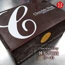 博多の石畳(ケーキ)【送料無料】チョコレートショップ 九州 福岡 お取り寄せ 福岡県よかもんショップ