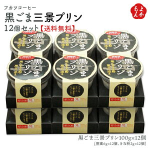 黒ごま三景プリン12個セット【送料無料】