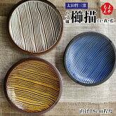 6寸皿櫛描白・黄・藍【送料無料】