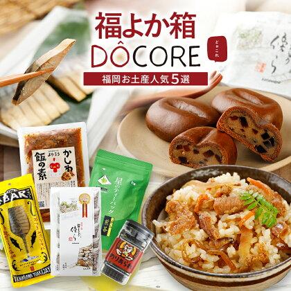 福よか箱 DOCORE福岡お土産人気5選