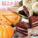 【クーポン利用で25%OFF】福岡県応援 福よか箱 スイーツボックス (冷凍セット) 贈り物 ギフト 福袋 食品 復興 ふっ…