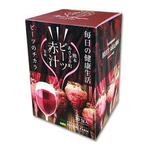 【送料無料】熊本県あさぎり町産ビーツ使用「ビーツ赤汁 270g(顆粒 3g×30包×3箱)3ヵ月分」【国産】