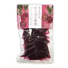 【ネコポス対応】熊本県産 ビーツ水煮 200g×1袋【農薬不使用】【化学肥料不使用】【国産】