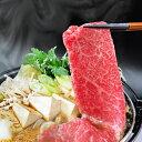 【送料無料】熊本県産 黒毛和牛モモすき焼き用400g(200g×2パック) 【国産】