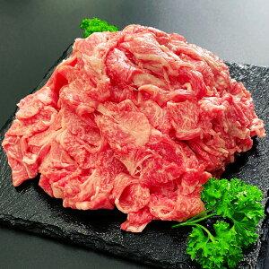 【送料無料】熊本県産 黒毛和牛切り落とし 600g(200g×3パック) 【国産】