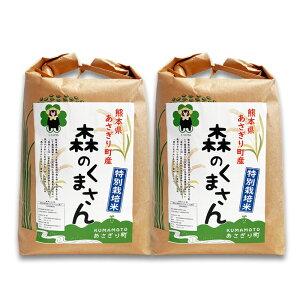 【送料無料】令和2年産 特別栽培米 森のくまさん 白米9kg(玄米10kg) 熊本県産【農薬不使用】【化学肥料不使用】