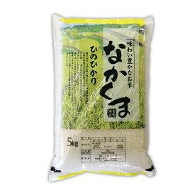 【送料無料】令和2年産 熊本県あさぎり町産ヒノヒカリ白米5kg【熊本県産】