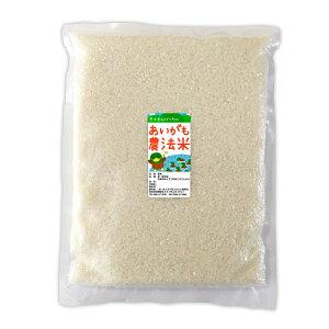 【送料無料】【ネコポス配送】令和2年産 合鴨農法米くまさんの力 白米1kg(玄米1kg)【栽培期間中農薬不使用】【アイガモ】【熊本県産】